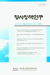 형사정책연구(2021ㆍ여름호)