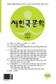 창간호 새한국문학(2020년 4월호)