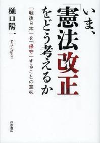 いま,「憲法改正」をどう考えるか 「戰後日本」を「保守」することの意味