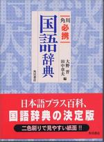 角川必携國語辭典