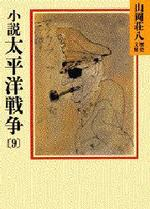 小說太平洋戰爭 9