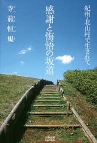 感謝と悔悟の坂道 紀州.北山村で生まれて