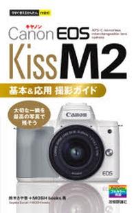 CANON EOS KISS M2基本&應用撮影ガイド