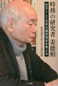 時務の硏究者姜德相 在日として日本の植民地史を考える