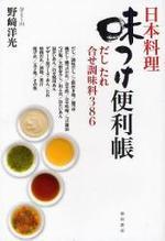 日本料理味つけ便利帳 だしたれ合せ調味料386