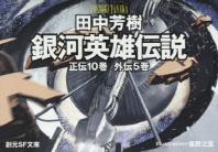銀河英雄傳說全15卷BOXセット 15卷セット