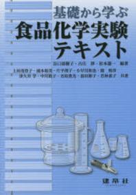 基礎から學ぶ食品化學實驗テキスト