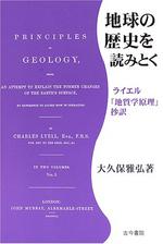 地球の歷史を讀みとく ライエル「地質學原理」抄譯