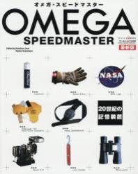 オメガ.スピ-ドマスタ- 20世紀の記憶裝置