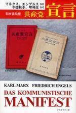 共産黨宣言 彰考書院版