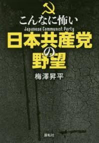 こんなに怖い日本共産黨の野望