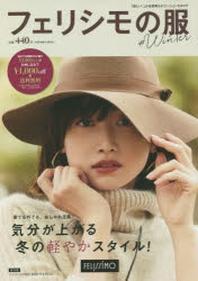カタログ フェリシモの服 '20-21冬