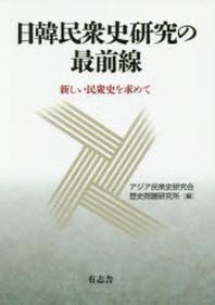 日韓民衆史硏究の最前線 新しい民衆史を求めて