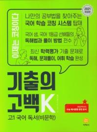 기출의 고백K 고등 국어 독서(비문학) 고1(2021)
