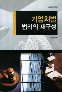 기업처벌 법리의 재구성