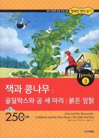 잭과 콩나무 골딜락스와 곰 세마리 붉은 암탉