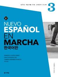 Nuevo Espanol En Marcha. 3(한국어판)