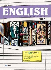 고등 영어 자습서 교과서내신정복 (2018)