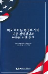 미국 바이든 행정부 시대 미중 전략경쟁과 한국의 선택 연구