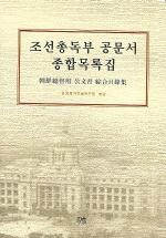 조선총독부 공문서 종합목록집