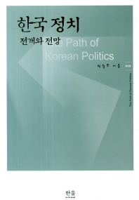 한국 정치 전개와 전망
