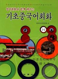 기초중국어회화 2-2