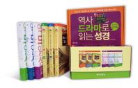 역사 드라마로 읽는 성경 세트