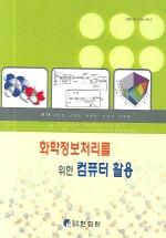화학정보처리를 위한 컴퓨터 활용