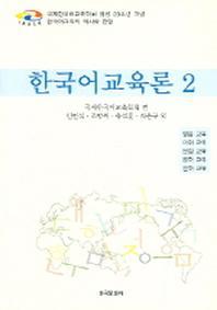 한국어교육론 2