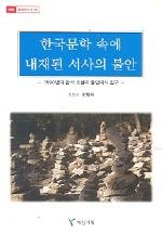 한국문학 속에 내재된 서사의 불안