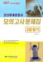 전산회계운용사 모의고사문제집(2급필기)(HIT)(2004)(8절)