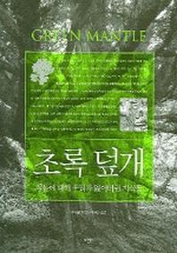 초록 덮개 : 식물에 대해 우리가 잃어버린 지식들