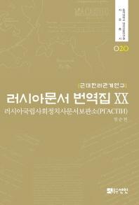 근대한러관계연구 러시아문서 번역집. 20