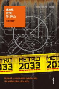 메트로 2033 유니버스: 사라진 태양