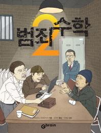 범죄 수학. 2