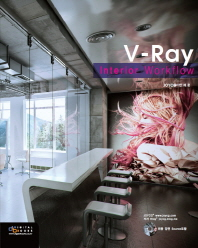 V-Ray interior Workflow