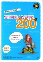 영어회화 라이브 패턴 200 A