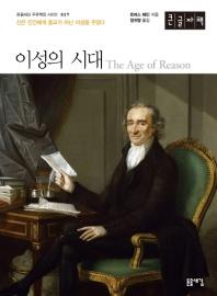 이성의 시대(큰글자책)