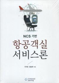NCS 기반 항공객실 서비스론