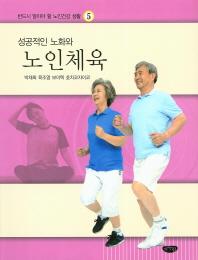 성공적인 노화와 노인체육