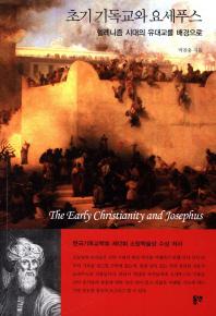 초기 기독교와 요세푸스