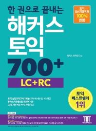한 권으로 끝내는 해커스 토익 700+ LC+RC