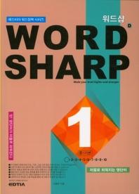 워드샵(word sharp) D1 중1 기본