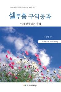 셀부흥 구역공과(2020)