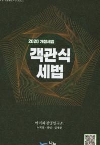 객관식 세법(2020)