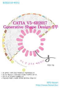 동영상으로 배우는 CATIA V5-6R2017 Generative Shape Design Workbench 2부(DVD)