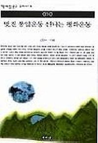 멋진 통일운동 신나는 평화운동(책세상문고우리시대 10)