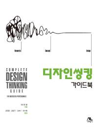 디자인 씽킹 가이드북
