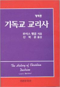 기독교 교리사
