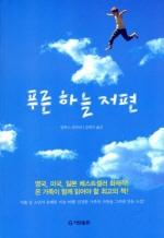 푸른 하늘 저편